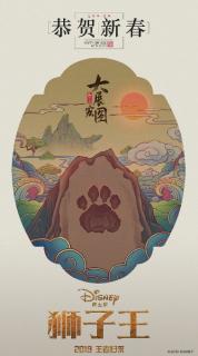 Król Lew - chiński plakat filmu