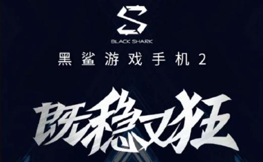 Black Shark 2 – nadchodzi nowy gamingowy telefon od Xiaomi