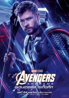 4d8206a23 Avengers: Koniec gry (2019) - naEKRANIE.pl