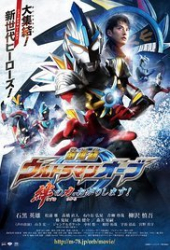 Ultraman Orb the Movie: I'm Borrowing the Power of Your Bonds